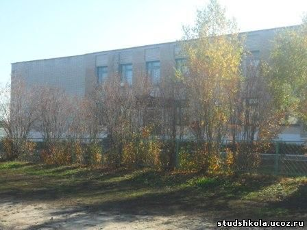 http://studshkola.ucoz.ru/SAM_2988.jpg